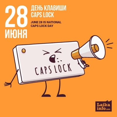 28 ИЮНЯ – ДЕНЬ КЛАВИШИ CAPS LOCK / JUNE 28 IS NATIONAL CAPS LOCK DAY